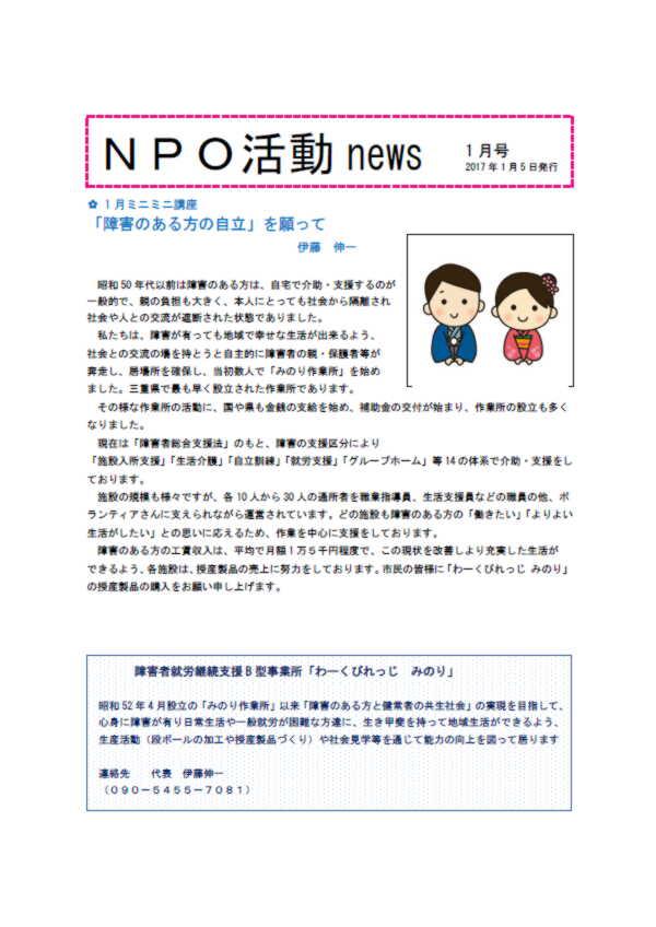 NPO活動ニュース 平成29年1月号