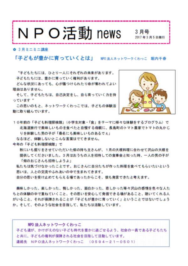 NPO活動ニュース 平成29年3月号