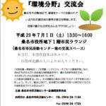 【報告】環境分野交流会