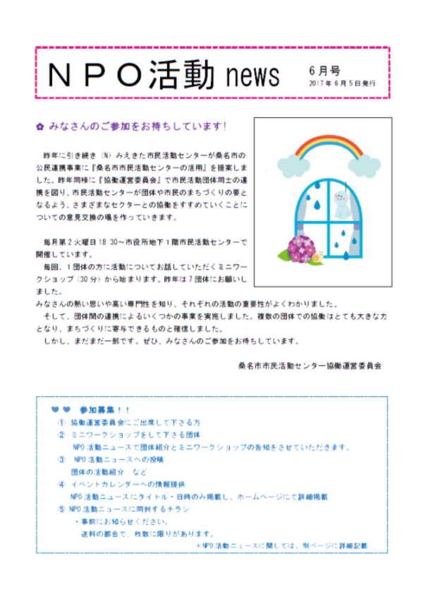 NPO活動ニュース 平成29年6月号