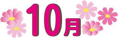 【ご案内】10月ミニワークショップ
