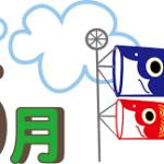 【報告】5月ミニワークショップ