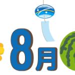 【報告】8月ミニワークショップ