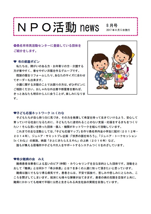 NPO活動ニュース 平成29年8月号