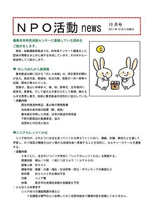 NPO活動ニュース平成29年10月号