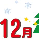 【ご案内】12月ミニワークショップ