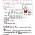 NPO活動ニュース平成29年12月号