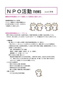 NPO活動ニュース平成30年2月号