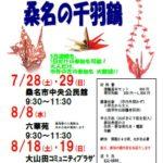 平成30年度 桑名の千羽鶴夏休み講座