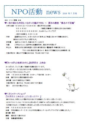 NPO活動News7月号