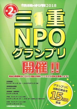 第2回三重NPOグランプリ開催!!