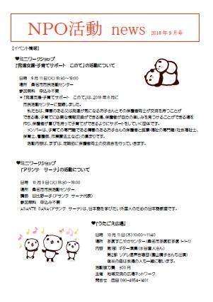 NPO活動News9月号
