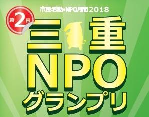 「市民活動・NPO月間2018 第2回 三重NPOグランプリ」地区予選