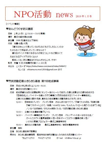 NPO活動News 1月号