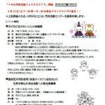 NPO活動News 3月号