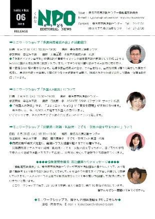 NPO活動News 6月号
