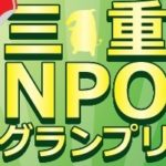 💛第3回三重NPOグランプリ開催します