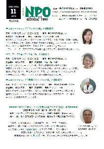 NPO活動News11月号