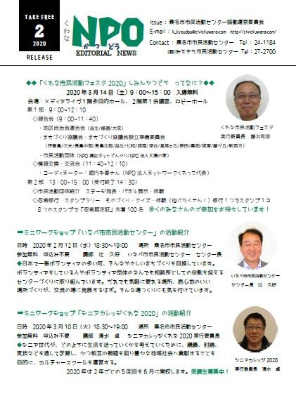 NPO活動News 2月号