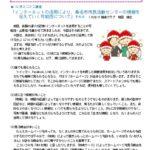 NPO活動ニュース 平成28年12月号